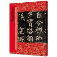 历代拓本精华丛书・多宝塔碑