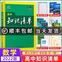 2022版 高中知识清单 数学 第9次修订 全彩版 53工具书配套工具卡 高中复习资料高一高二高三适用
