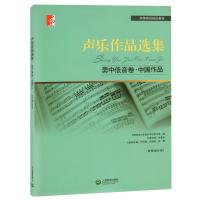 声乐作品选集 男中低音卷 中国作品 高等师范院校教材 演唱提示练声曲 声乐曲集音乐图书籍