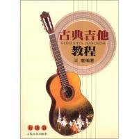 古典吉他教程:初级篇 9787103023709