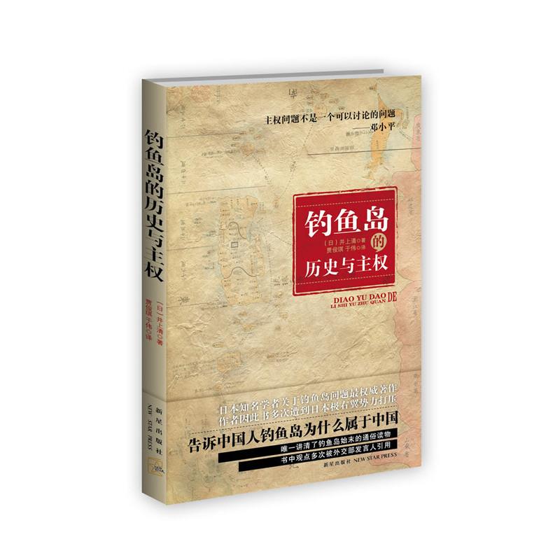 钓鱼岛的历史与主权(日本人眼中的钓鱼岛,告诉中国人钓鱼岛为什么属于中国。)