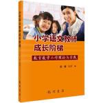 【按需印刷】-小学语文教师成长阶梯――教育教学工作理论与实践