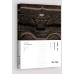 法器与王权:良渚文化玉器 良渚文明系列丛书