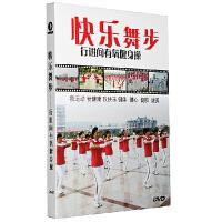 第五套佳木斯快乐舞步健身操广场僵尸舞教学教程视频光盘DVD碟片