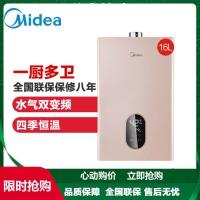 美的 (Midea) JSQ30-H6(T) 美的热水器天然气燃气热水器16L恒温燃气热水器(天然气)