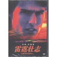 雷霆壮志DVD9