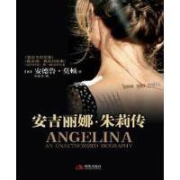【二手书旧书9成新】安吉丽娜.朱莉传安�月衬�顿现代出版社