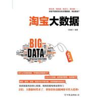 【正版二手书9成新左右】大数据 卖家 中国友谊出版公司