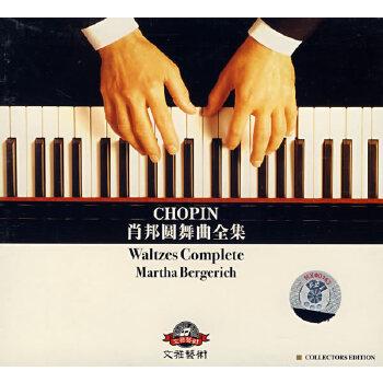 肖邦圆舞曲全集(cd)