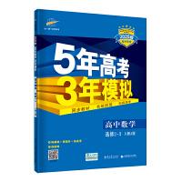 曲一线 高中数学 选修2-3 人教A版 2020版高中同步 5年高考3年模拟 五三