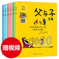 扫码看动画听故事 父与子全集全套6册正版漫画集注音版儿童经典名著图书绘本亲子阅读故事书2-3-5-6-9岁搞笑幽默儿童