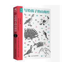 正版包邮 写给孩子的山海经鱼鸟篇 传递给孩子中国神话文学的灵魂,提升孩子想象力和创造力 儿童文学 图文插画版 名家手绘