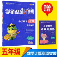 2017新版 学而思秘籍 小学数学计算专项突破教程 五年级上下册 全一册通用版