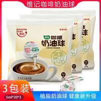 维记咖啡之友 植脂淡奶 液态奶精奶球奶油球好伴侣5mlX54粒三包装