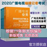 现货正版套装3本广播电视业务+广播电视基础知识+综合知识2018-2019年全国广播电视编辑记者播音员主持人资格证考试