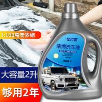 洗车液强力去污汽车上光专用清洗剂泡沫黑车洗车水蜡白车清洁神器