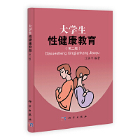 大学生性健康教育(第二版)