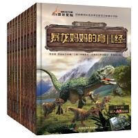 古生物传奇系列(套系10本)(翻开《古生物传奇系列》图书,跟着我们的小伙伴一起去看看远古时期那些生物的生存方法,还有在