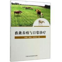 畜禽养殖与日常诊疗 9787511624666 中国农业科学技术出版社 常耀坤,周振金,拉巴次旦