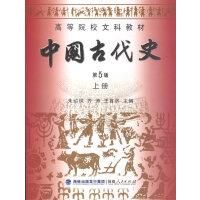 【二手书8成新】中国古代史 第5版 上册 朱绍侯,齐涛,王育济 福建人民出版社