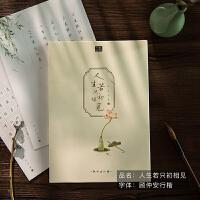 中国古文诗词临摹人生若只初相见书法练字帖顾仲安行楷纳兰词集