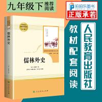 儒林外史 人民教育出版社九年级下册人教版原著无删减青少年版