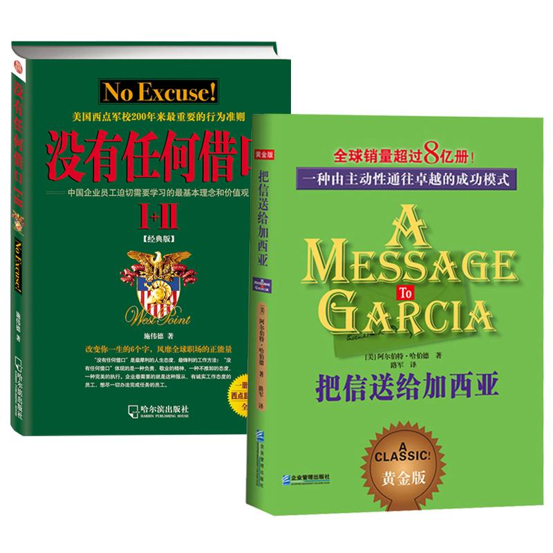 2册 没有任何借口1+2(经典版)+把信送给加西亚 职场新人培训教程 职场励志书 企业团队员工执行力管理书籍 紫云文心企业管理
