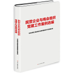 民营企业与商会组织党建工作案例选编