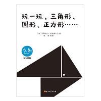 玩一玩,三角形圆形正方形