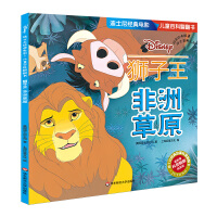 迪士尼经典电影 儿童百科翻翻书:狮子王-非洲草原