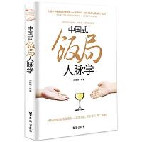 【旧书二手书8成新】中国式饭局人脉学 郑德明 台海出版社 9787801418548