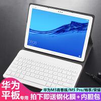 华为M5青春版10.1寸平板电脑无线蓝牙键盘AL00保护套带休眠W09W19AL19AL09AL10 M5青春版 10