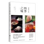 辰巳芳子的四季之味:滋养生命的家庭料理