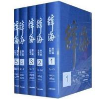 辞海(第六版 彩图本)全五册上海辞书(当代中国的极具权威的大型综合性辞典)