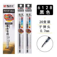 晨光(M&G)黑色0.7mm子弹头中性笔签字笔水笔替芯笔芯 20支/盒MG6128