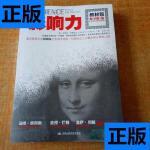 【二手旧书9成新】影响力:教材版 原书第5版 /罗伯特・西奥迪尼?