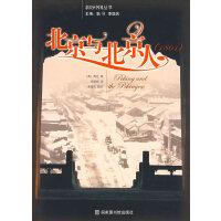 北京与北京人(1861)