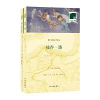 彼得潘 买中文版送英文原版 双语译林