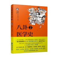 八卦医学史2(签名版)