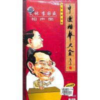 (飞乐)中国相声大全-笑林 李国盛相声集(5CD)