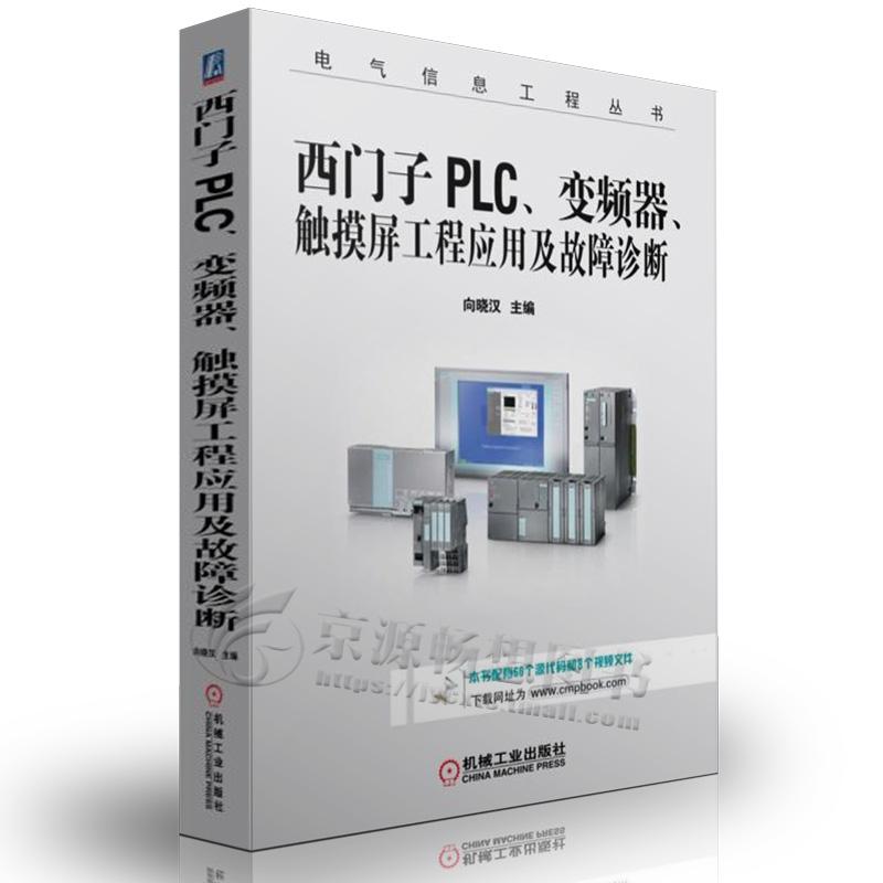 西门子PLC、变频器、触摸屏工程应用及故障诊断 S7-300/400硬件接线 STEP7软件使用 PLC编程语言方法与调试 PLC通信PID/HMI技术 正版新书