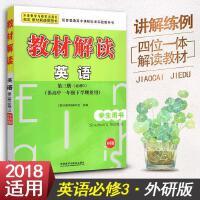 2018适用教材解读高中英语必修三3WY外研版高中英语第三册课本配