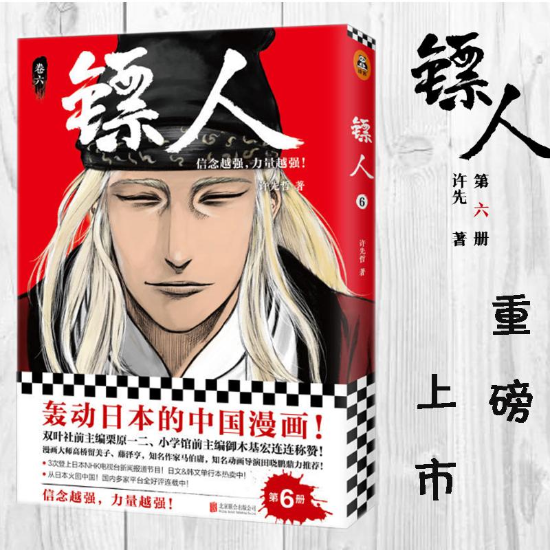 镖人6漫画书 许先哲著 镖人12345后续集 轰动日本的中国漫画 古风武侠隋唐江湖腾讯漫画书籍 正版