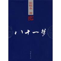 [二手旧书9成新]八十一梦,张恨水,团结出版社, 9787802143012
