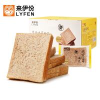 来伊份黑麦吐司450g全麦面包整箱早餐食品粗粮健康零食代餐饱腹
