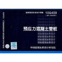 【二手旧书9成新】10G409预应力混凝土管桩――结构专业 中国建筑标准设计研究院组织制中国计划出版社 9787802