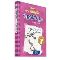 小屁孩日记(双语版)5