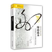 海外中国研究・缔造选本:《花间集》的文化语境与诗学实践