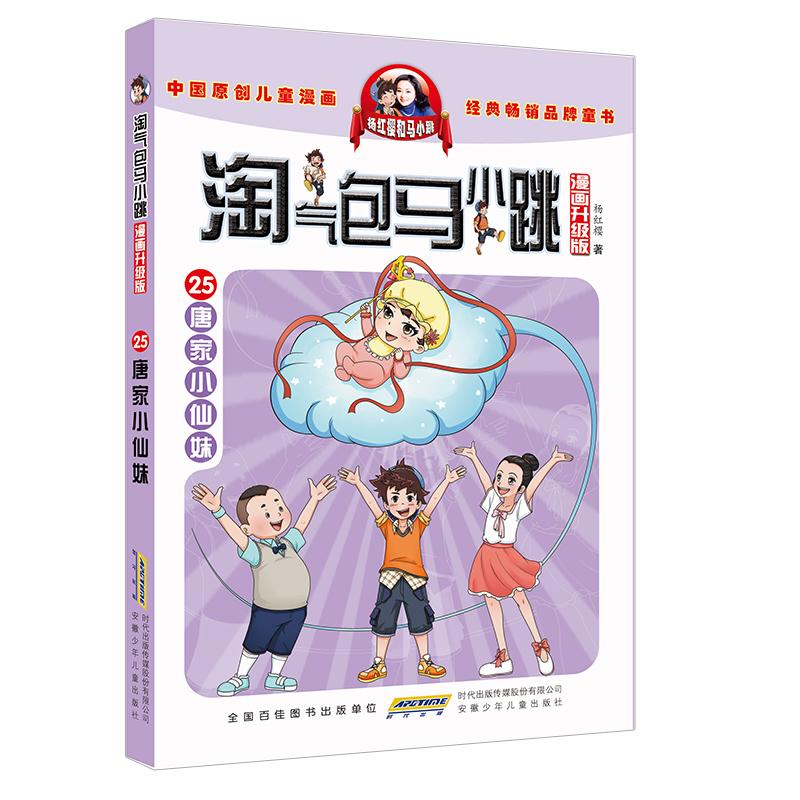 """淘气包马小跳(漫画升级版):唐家小仙妹 """"马小跳""""是继""""三毛""""之后又一深深烙刻真中华民族胎记、具有代表性的中国原创儿童漫画形象。"""