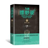 九州缥缈录4.辰月之征(百万册纪念版)